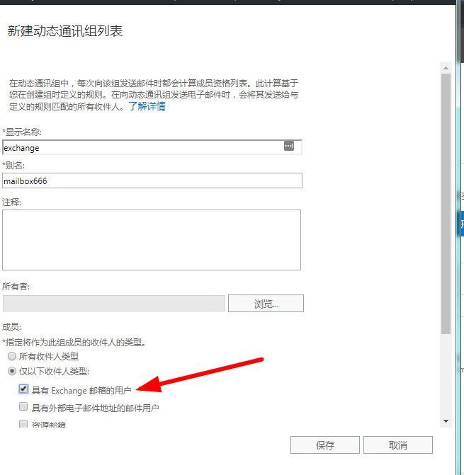 利用Microsoft 365 E5开发者订阅搭建自己的邮局|设置catch-all邮箱